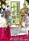 草紙屋薬楽堂ふしぎ始末 (だいわ文庫 I 335-1)