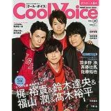 Cool Voice Vol.25: 主婦と生活生活シリーズ