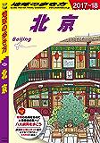 地球の歩き方 D03 北京 2017-2018