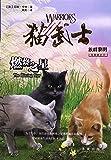 燃烧之星(猫武士族群黎明五部曲)