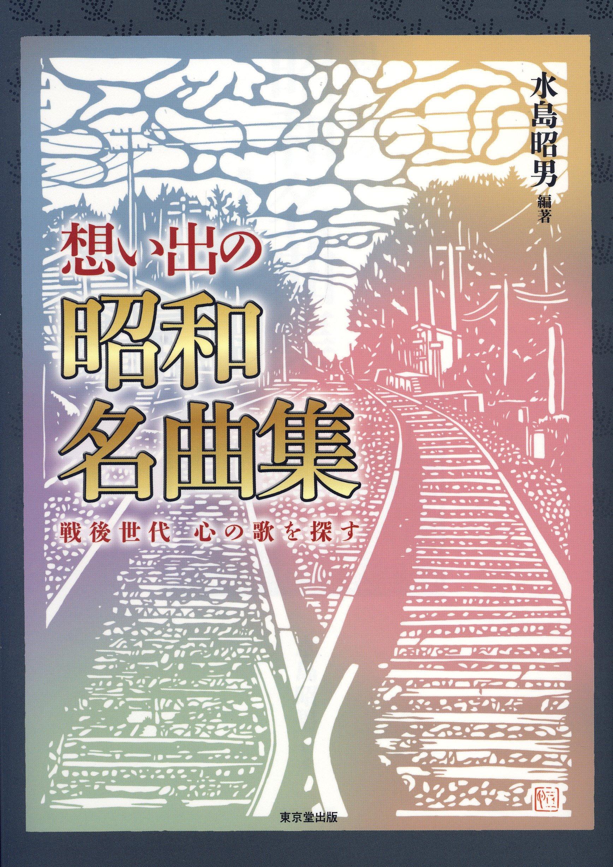 Read Online Omoide no showa meikyokushu : Sengo sedai kokoro no uta o sagasu. PDF