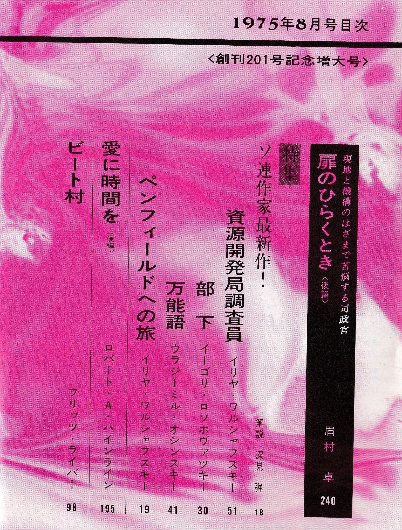 S-Fマガジン 1975年08月号 (通巻...