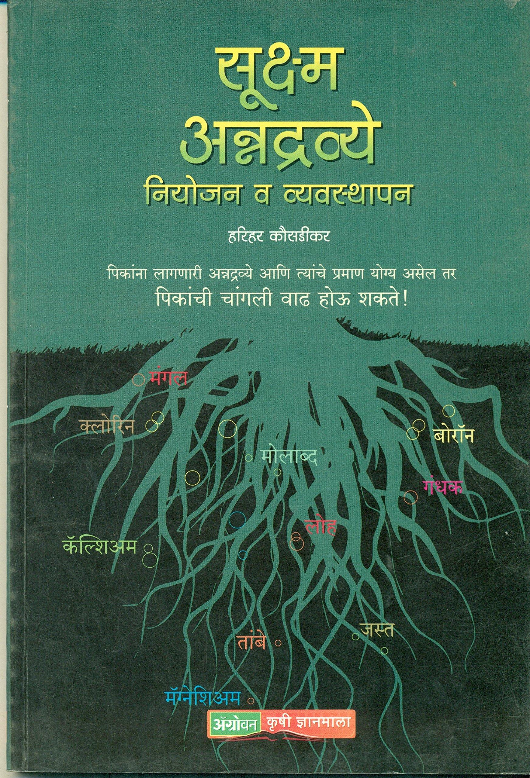 Amazon. In: sakal marathi books: books.