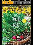 野菜だより 2016年1月号[雑誌]