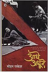 Aadhe Adhoore Paperback