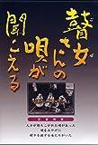 瞽女さんの唄が聞こえる [DVD]
