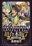 3×3EYES 超合本版(7) (ヤングマガジンコミックス)