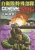 自衛隊特殊部隊SOG (ゲンブンマガジン別冊)