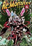 Re:Monster4 (アルファポリスCOMICS)