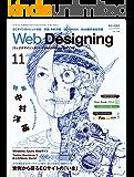 Web Designing 2013年11月号[雑誌]