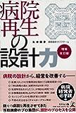 病院再生の設計力 【増補改訂版】