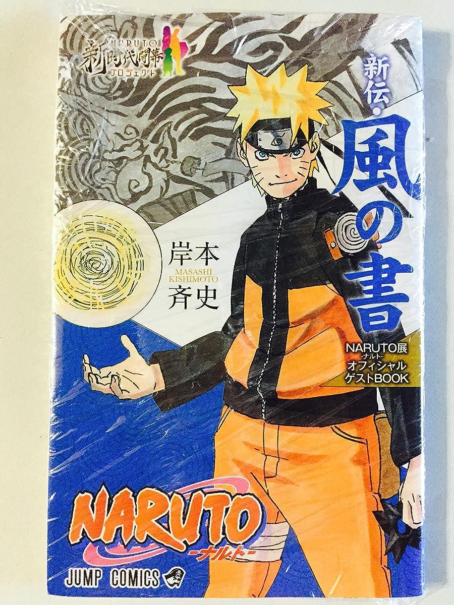 Naruto Kaze No Sho Official Guest Book Naruto Exhibition Japanese