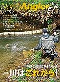 North Angler's 2018年9月号 (2018-08-08) [雑誌]