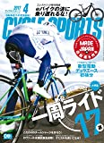 CYCLE SPORTS(サイクルスポーツ)2017年4月号