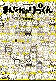 まんなかのりっくん(1) (モーニングコミックス)