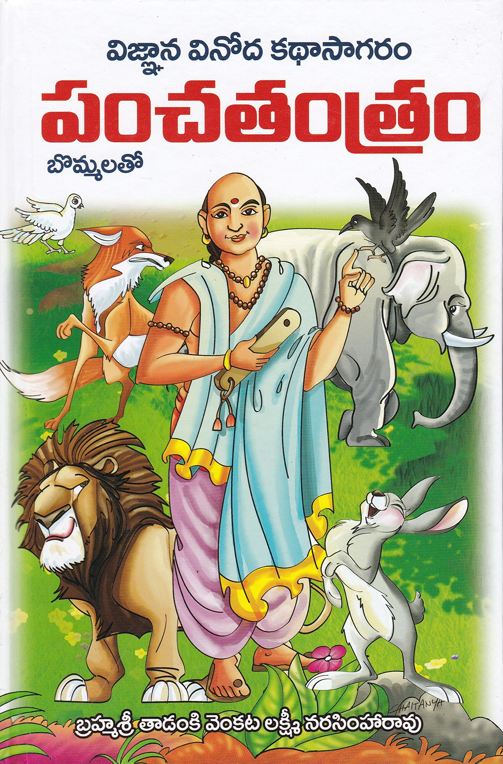 Buy Panchatantra Kathalu Book Online at Low Prices in India