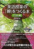 英語授業の「幹」をつくる本 テスト編