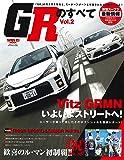 GRのすべて Vol.2 (SAN-EI MOOK)