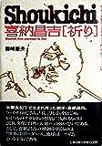 著者をフォローする                                        おすすめの著者                                  沖縄の自己決定権                    単行本(ソフトカバー)                                                                                                                                                        – 2010/6/1