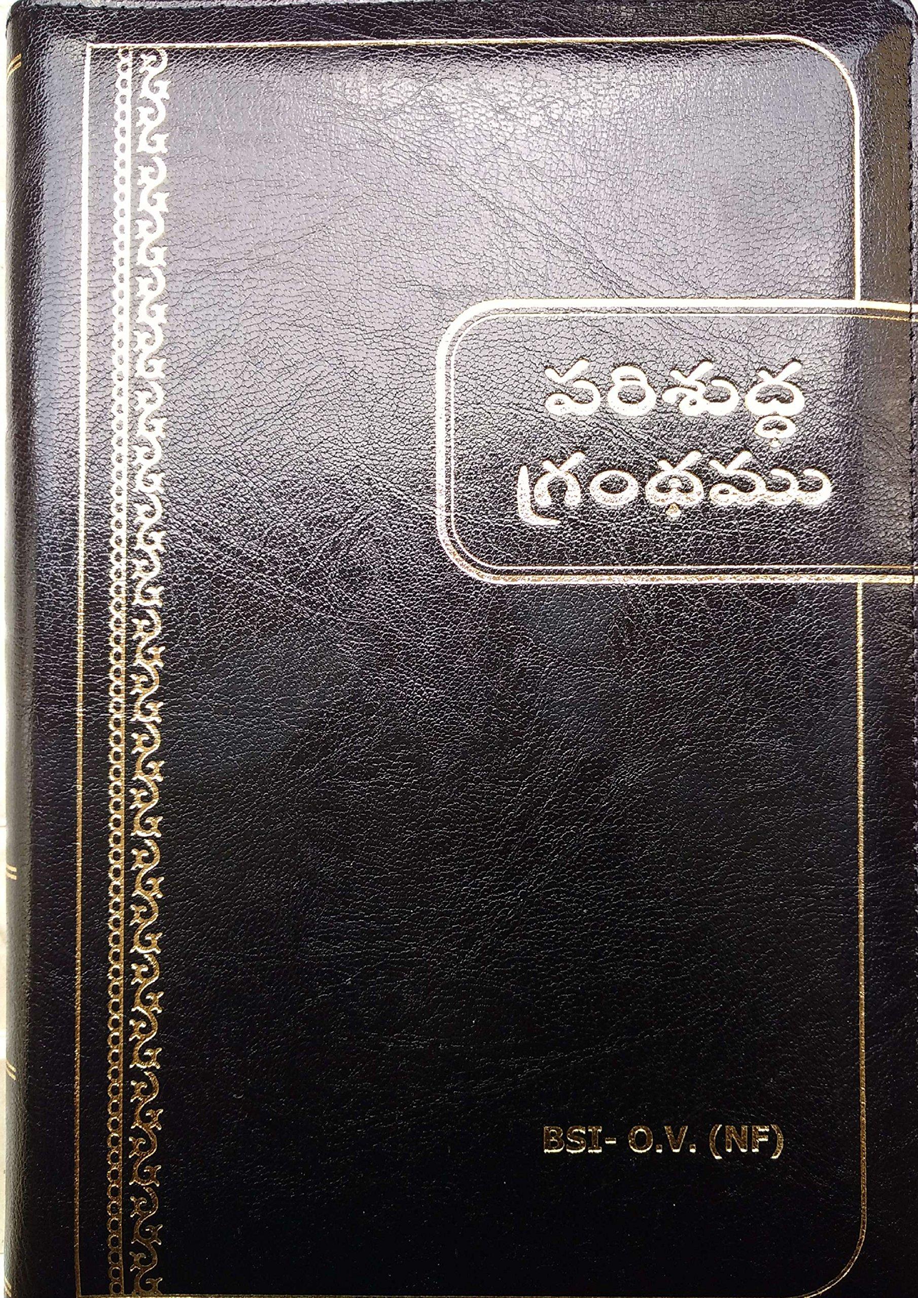 Buy Telugu Bible Korean Print with Gold Edge & Thumb Index