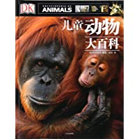 DK儿童动物大百科(第2版)