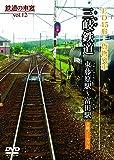 三岐鉄道 東藤原駅〜富田駅 (鉄道の車窓vol.12) [DVD]