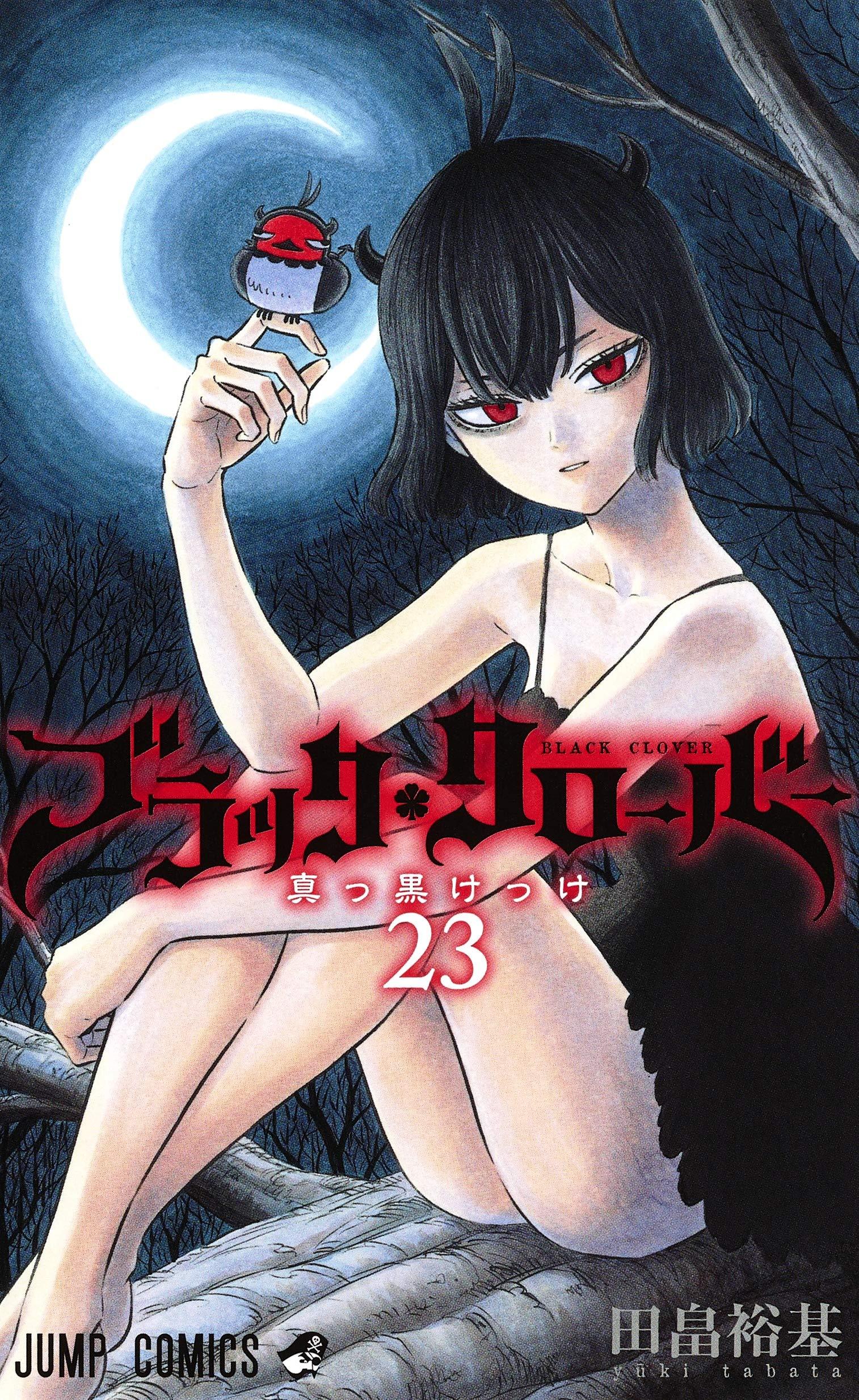 23 ブラック 巻 クローバー