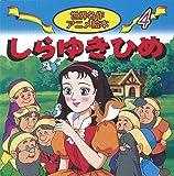 しらゆきひめ (世界名作アニメ絵本 (4))