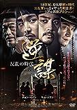 逆謀 -反乱の時代- [DVD]