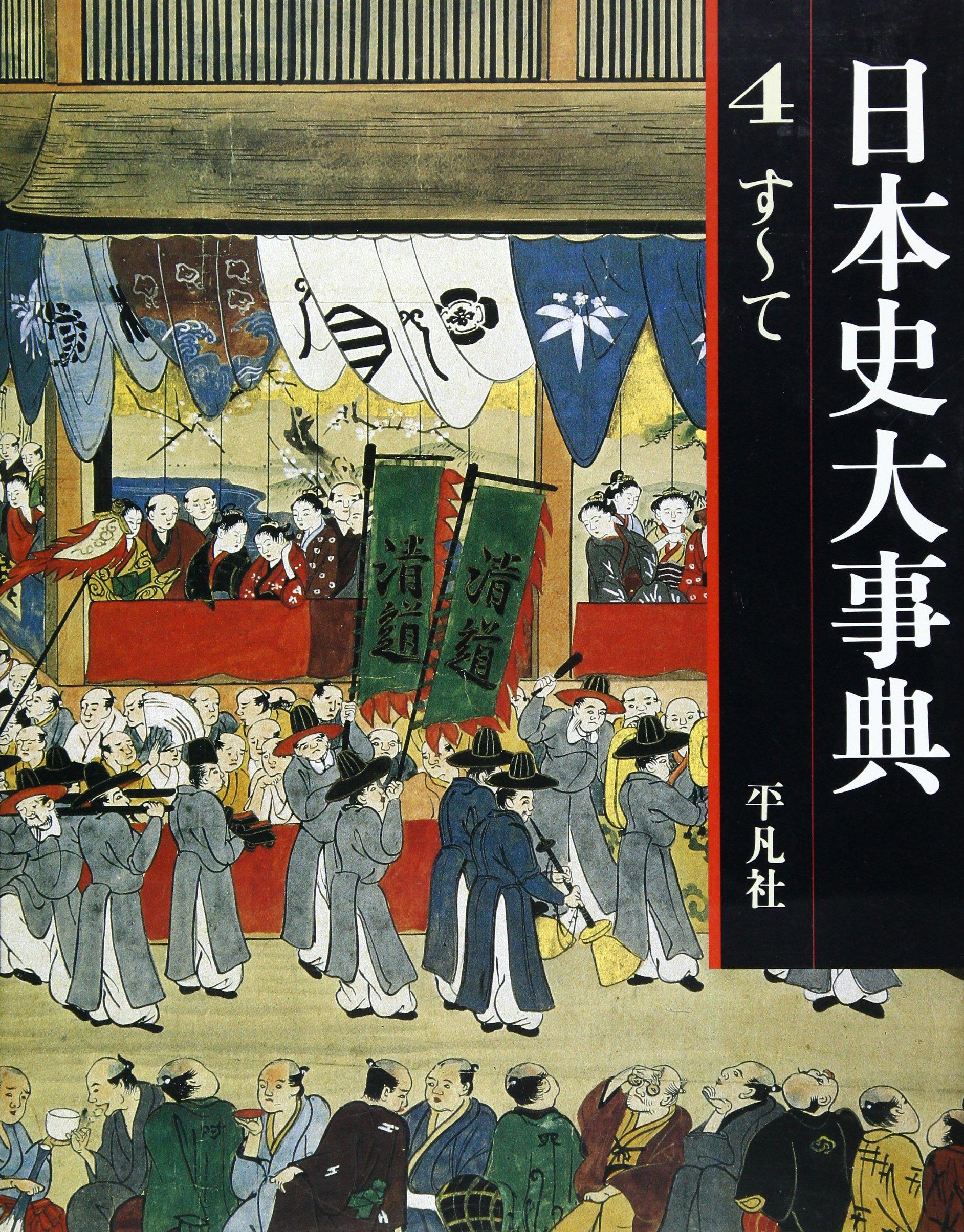 日本史大事典〈4〉