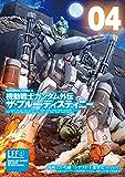 機動戦士ガンダム外伝 ザ・ブルー・ディスティニー(4) (角川コミックス・エース)