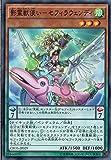 遊戯王OCG 影霊獣使い-セフィラウェンディ ノーマル CROS-JP029