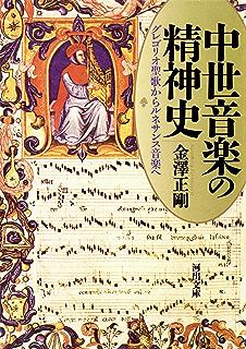 中世・ルネサンスの音楽 (講談社...