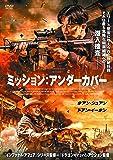 ミッション:アンダーカバー [DVD]