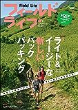 フィールドライフ No.59 春号[雑誌]