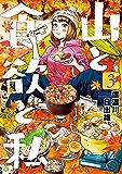 山と食欲と私 3巻 (バンチコミックス)