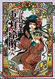 鬼灯の冷徹 十九 (モーニングコミックス)