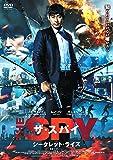 ザ・スパイ シークレット・ライズ [DVD]