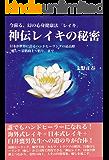 神伝レイキの秘密: 日本が世界に誇るハンドヒーリングの最高峰