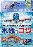 コーチは教えてくれない水泳のコツ (ぷち文庫)