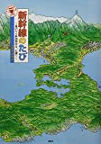 新幹線のたび ~金沢から新函館北斗、札幌へ~ (講談社の創作絵本)