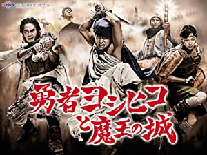 勇者ヨシヒコの動画を無料で観るなら!この動画配信サービス