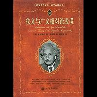 狭义与广义相对论浅说 (科学素养文库.科学元典丛书)