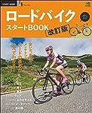 ロードバイク スタートBOOK 改訂版[雑誌] エイ出版社のスタートBOOKシリーズ