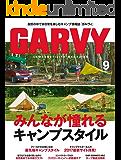 ガルヴィ 2017年 9月号 [雑誌]