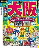るるぶ大阪'19 ちいサイズ (るるぶ情報版地域小型)