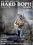 HARD BOP!!(ハードバップ)vol.2「ラブソングを大声で歌ってくぜ、コノヤロー!!号」 (VIBES6月号増刊)