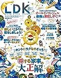LDK(エルディーケー) 2016年 08 月号 [雑誌]