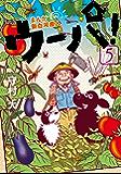 まんが 新白河原人 ウーパ!(5) (モーニングコミックス)