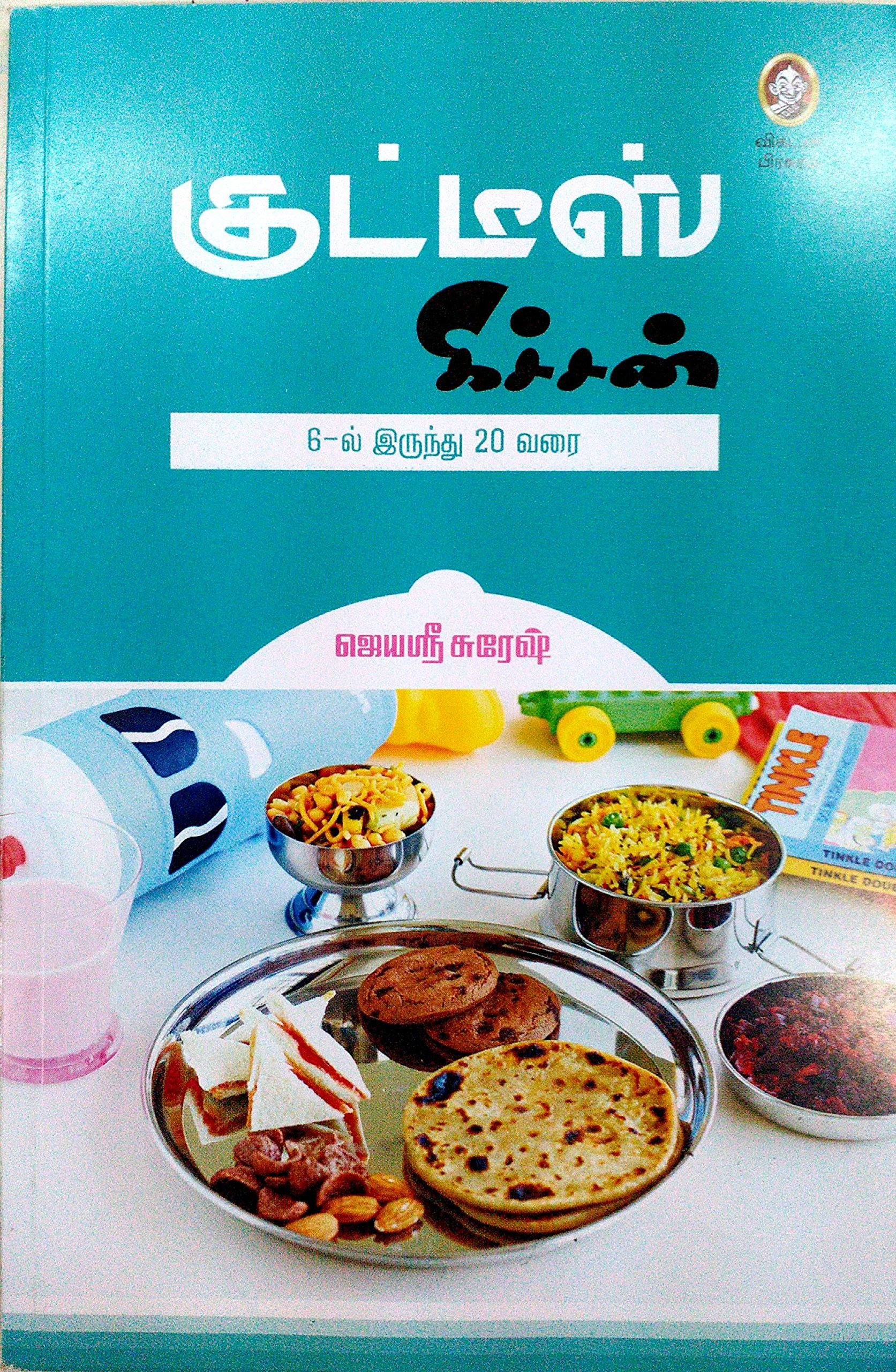 Kutties kitchen: Jayasree suresh: 9788184766981: Amazon.com: Books
